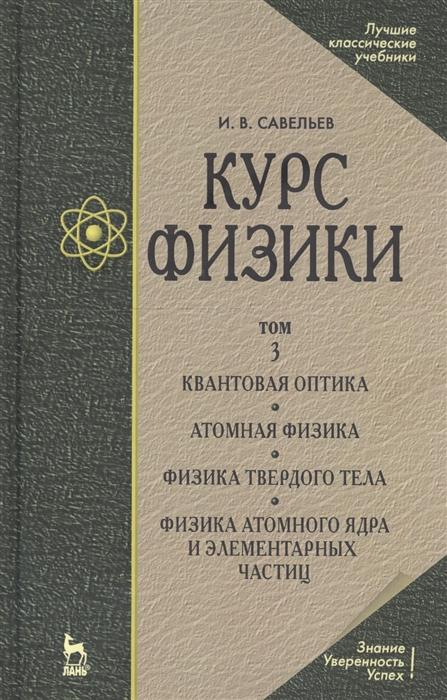 Савельев И. Курс физики т 3 3тт сергеев а ред гражданское право учеб т 3 3тт
