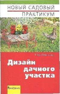 Дизайн дачного участка мягк Новый садовый практикум Землякова Е Фитон