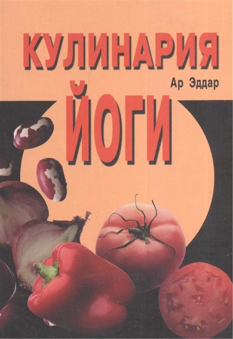 Эддар А. Кулинария йоги