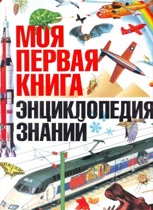 Моя первая книга Энциклопедия знаний