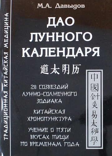 Давыдов М. Дао Лунного календаря мягк Традиционная китайская медицина Давыдов М Волошин