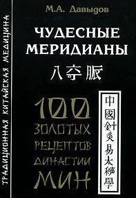 Давыдов М. Чудесные меридианы 100 золотых рецептов династии Мин мягк Традиционная китайская медицина Давыдов М Волошин
