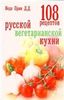 108 рецептов русской вегетарианской кухни