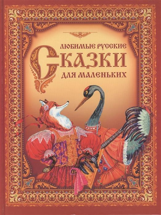 Любимые русские сказки для маленьких недорого
