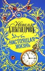Александрова Н. Настоящая жизнь