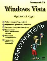 Зелинский С. Windows Vista Краткий курс ефремов олег юрьевич педагогика краткий курс