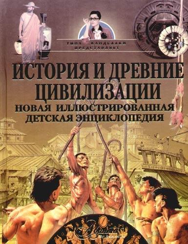 Жуков В. (пер.) История и древние цивилизации Новая илл детская энц цена