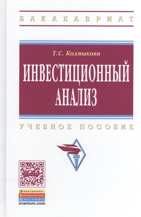 Колмыкова Т. Инвестиционный анализ Уч пос