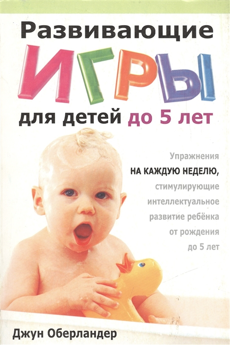 Оберландер Дж. Развивающие игры для детей до 5 лет развивающие игры для детей 4 5 лет