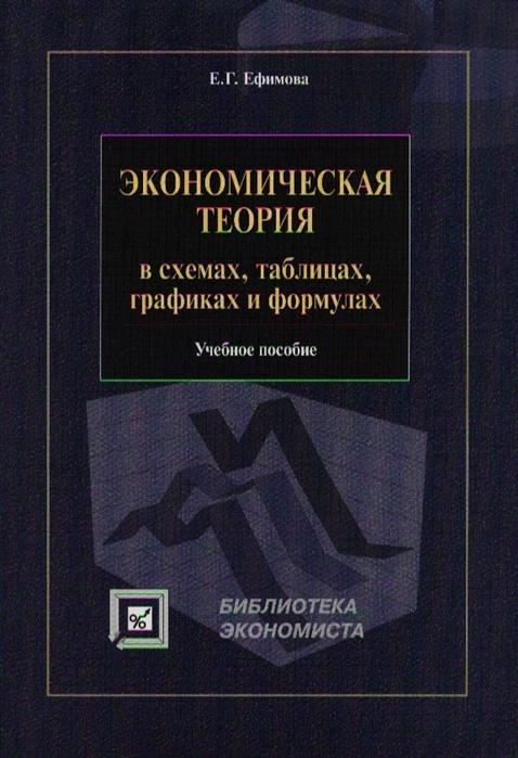 Ефимова Е. Экономическая теория в схемах таблицах графиках и формулах Уч пос