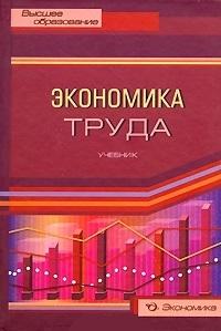 Архипов А. и др. (ред.) Экономика труда Учебник архипов а экономика учебник 3 е издание