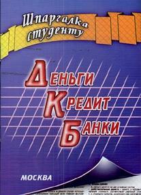 Малахова Н. (сост.) Деньги Кредит Банки