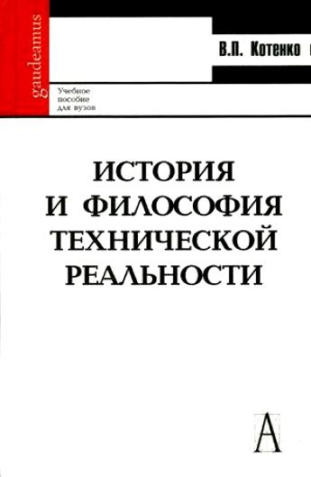Котенко В. История и философия технической реальности Уч пос рыков в в надежность техн систем и техноген риск уч пос