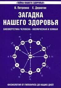 Загадка нашего здоровья Биоэнерг челов космич и земная Кн 1 Физиология от Гиппократа до наших дней