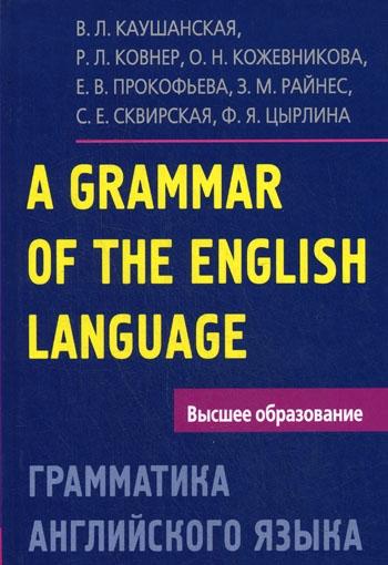 Грамматика английского языка Пос для студентов пед институтов