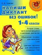 Ушакова О. Напиши диктант без ошибок 1-4 кл