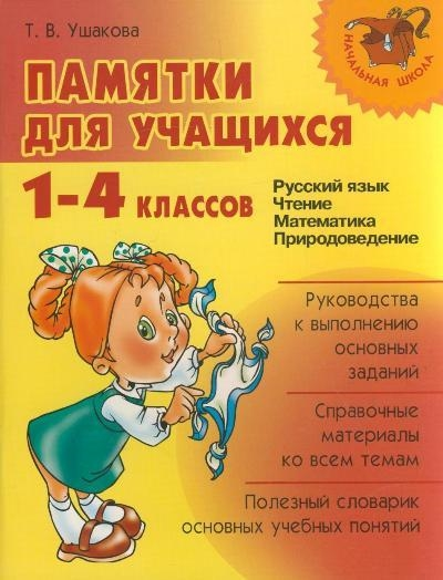 Ушакова Т. Памятки для учащихся 1-4 кл Русс яз Чтение Матем Природ