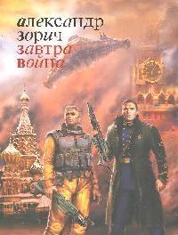 купить Зорич А. Завтра война по цене 265 рублей
