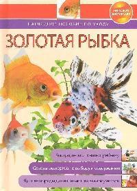 Золотая рыбка Нагл пособие по уходу