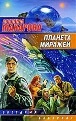 Макарова Л. Планета Миражей цены онлайн