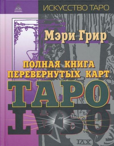 Грир М. Полная книга перевернутых карт Таро цены