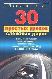30 простых уроков сложных дорог