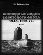 Апальков В. Подводные лодки советского флота 1945-1991 гг т 1 цена и фото