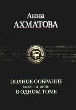 Ахматова А. Ахматова Полное собрание поэзии и прозы в одном томе ахматова а дикий мед