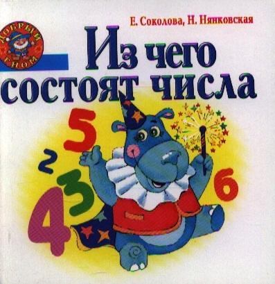 Соколова Е., Нянковская Н. Из чего состоят числа