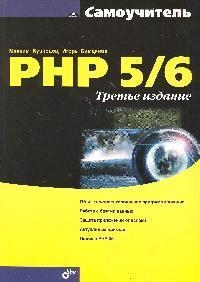 Кузнецов М. PHP 5 6 php 5