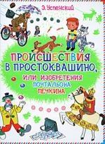 Успенский Э. Происшествия в Простоквашино или Изобретения почтальона Печкина купить сумку почтальона в москве