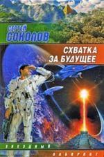 Соколов С. Схватка за будущее