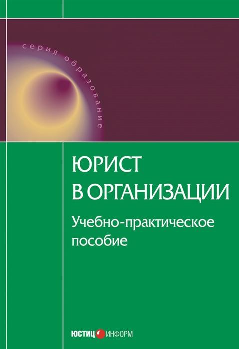 Тихомиров Ю. Юрист в организации Уч -практ пос тихомиров в ю психология лентяя