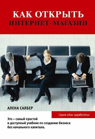 Салбер А. Как открыть интернет магазин интернет магазин книг в томске