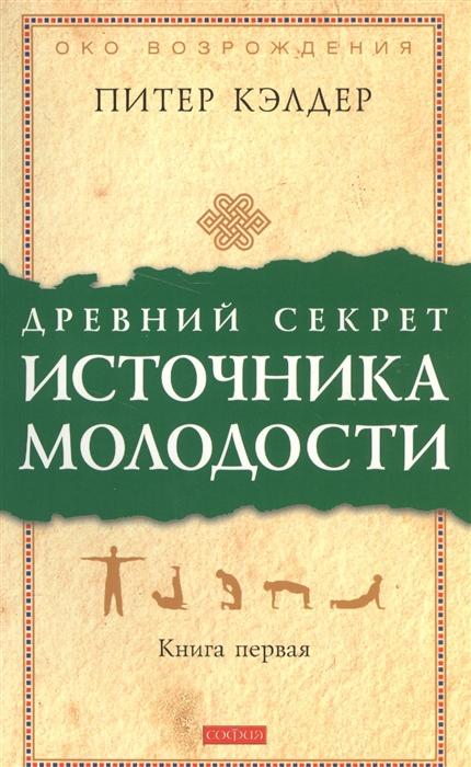 Древний секрет источника молодости Кн 1 Секреты омоложения