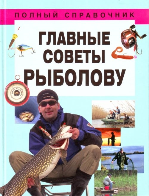 Белов Н. (сост.) Главные советы рыболову