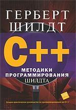 Шилдт Г. C Методики программирования Шилдта