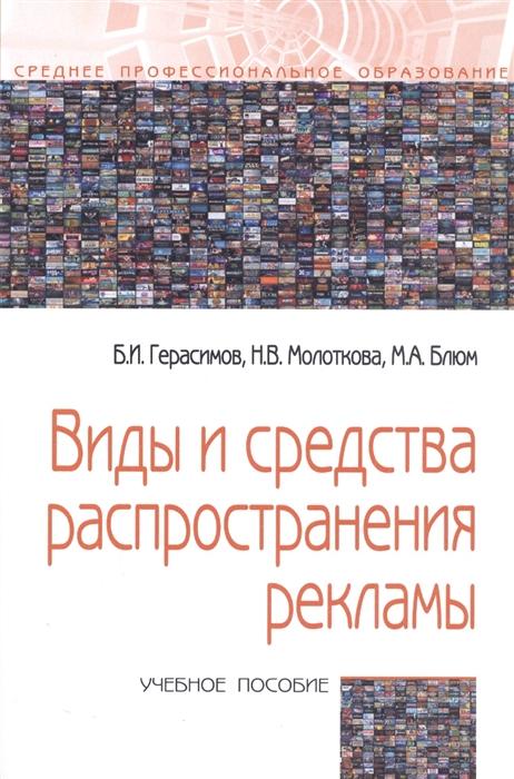 цена на Герасимов Б. Виды и средства распространения рекламы