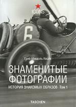 Кецле Х. Знаменитые фотографии История знакомых образов т 1 1827-1926