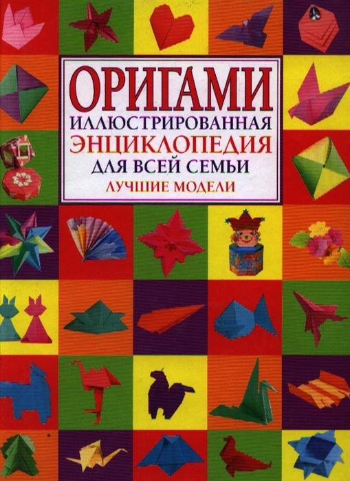 Журавлева И. (сост.) Оригами Илл энциклопедия для всей семьи Лучшие модели
