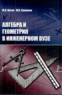 Каган М., Самохин М. Алгебра и геометрия в инженерном вузе м м глухов алгебра и геометрия
