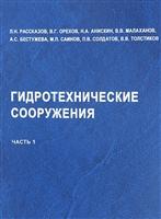 Гидротехнические сооружения Ч.1