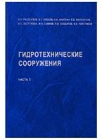 Гидротехнические сооружения Ч.2