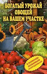 Богатый урожай овощей на вашем участке В помощь любимым огородникам Чебаева С О Рипол