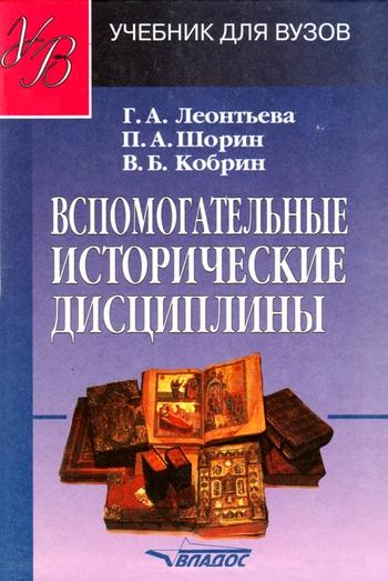 цены Леонтьева Г.А., Шорин П.А., Кобрин В.Б. Вспомогательные исторические дисциплины