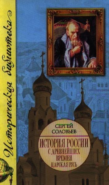 История России с древнейших времен Царская Русь Кн 3 т 5-6