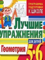 Геометрия Лучшие упражнения для детей 5-6 лет