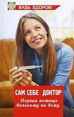 Гайнутдинов И., Рубан Э. Сам себе доктор Первая помощь на дому