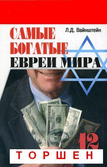 Вайнштейн Л. Самые богатые евреи мира 12 бизнес-династий левицкий г самые богатые люди древнего мира