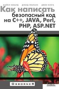 Ховард М. Как написать безопасный код на C Java Perl PHP ASP NET